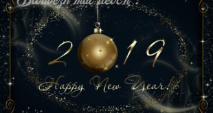 """""""Bloavezh mat"""", la chanson pour la nouvelle année"""